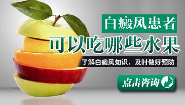 请问白癜风患者吃什么水果好能帮助病情